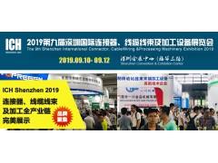 2019深圳国际连接器线束及加工展览会将继续扩大规模,开启新篇章