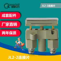 弹簧式切换片/短接片/屏用切换片/联接片/连接器JL2-2