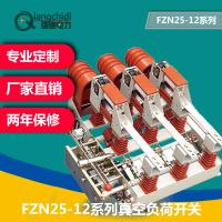 强驰电力 厂家直销FZN25-12系列真空负荷开关可来图定制