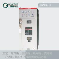 强驰电力六氟化硫环网柜(XGN15)12可来图加工专业定制