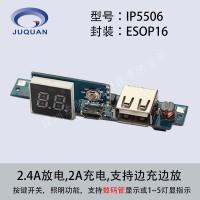 英集芯ip5506帶188數碼管顯示電量移動電源方案SOC