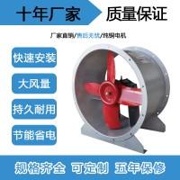 厂家直销节能型通风机 大风量低噪音节能环保型管道轴流风机