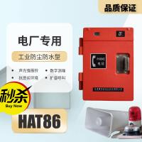 风电场防尘电话机 电厂IP65防水电话机