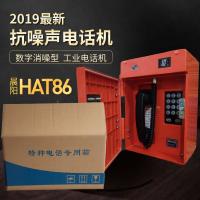 乐清晨阳生产厂家供应HAT86特种防护电话机