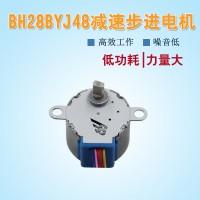 空调导风板步进电机 BH28BYJ48四线五线步进电机