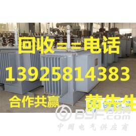 東莞市寮步廢舊變壓器回收公司