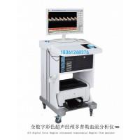数字彩色超声颈颅多普勒血流分析仪直接厂家