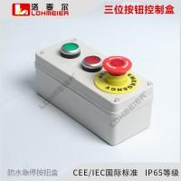 按钮开关控制盒塑料手持启动自复钮防水盒工业急停开关二位洛麦尔