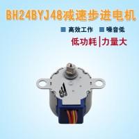 LED智慧灯步进电机 BH24BYJ48直流电压5V
