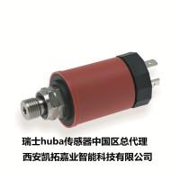 空压机专用瑞士huba压力传感器