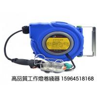 济南山大路DYB-D1320/2芯36V自动伸缩工作灯卷线器