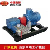 煤层注水泵厂家直销,煤层注水泵现货供应定制ZHONGMEI