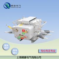 供应ZW20-12/630-25户外高压真空断路器