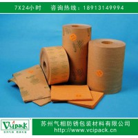 防锈纸  防锈包装纸 防锈皱纹纸,高效防锈