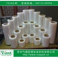 防锈拉伸膜 防锈缠绕膜 防锈拉伸缠绕膜,厂家直销