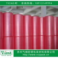 防锈气泡膜 气泡防锈膜 气垫防锈膜 ,专业生产
