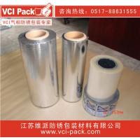 防锈铝箔袋 气相铝箔袋 复合防锈铝箔袋,专业定制