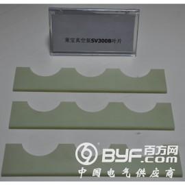 SV300B莱宝真空泵叶片玻璃纤维材料