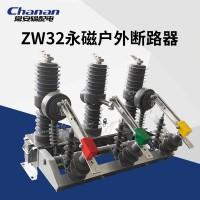 常安ZW32-12MG智能10kv柱上户外高压真空断路器