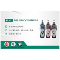 美国盟莆安MP180 手持式VOC快速检测仪
