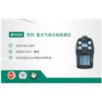 美国盟莆安 MP400S系列 复合气体无线检测仪