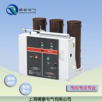 ZN63(VS1)-12/630-25户内高压真空断路器