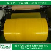 防锈薄膜 气相防锈薄膜 VCI防锈薄膜,厂家直销