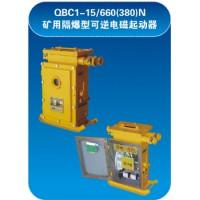 供QBC1-15/660(380)N矿用隔爆型可逆电磁起动器