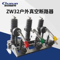 常安集团ZW32-12G户外高压柱上真空断路器弹簧操作带隔离