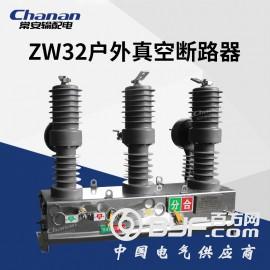 常安集团ZW32-12户外高压柱上真空断路器弹簧操作机构