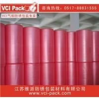 防锈气泡膜 气泡防锈膜 气垫防锈膜,厂家直销