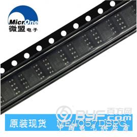 ME4057DSPG 4.35V锂离子电池线性充电器