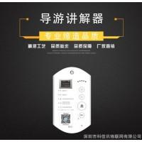 导游讲解器在旅游景区中使用的优势