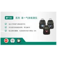 恶劣条件轻松应对燃气专专用有毒有害气体检测仪MP100