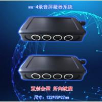 英讯 ws-4录音屏蔽系统 权威检测 质量保证 便携灵活