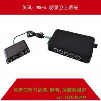英讯录音屏蔽器 系统 ws-5防录卫士 无不适感,新品上市