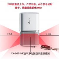 YX-007-NK 空气净化器型无声录音屏蔽器,隐蔽式