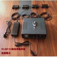 英讯YX-007-F4录音屏蔽系统 无声 无不适感