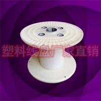 电缆塑胶收线轴 网线缠线轮工字轮400型厂家直销