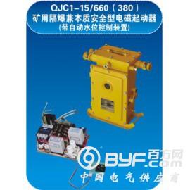 浩博经营QJC1-15/660 矿用隔爆兼本质安全电磁起动器