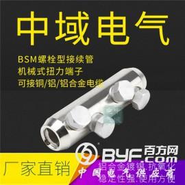 BSMB螺栓型接續管 銅/鋁/鋁合金機械式連接管