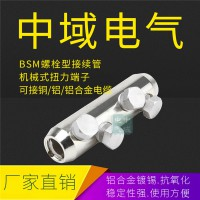 BSMB螺栓型接续管 铜/铝/铝合金机械式连接管
