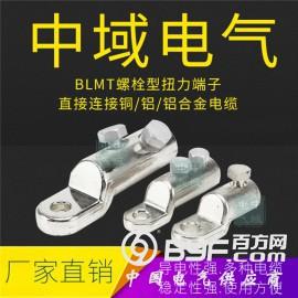 BLMT螺栓型 機械接頭鋁合金線鼻子 可接銅/鋁/鋁合金電纜