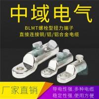 BLMT螺栓型 机械接头铝合金线鼻子 可接铜/铝/铝合金电缆
