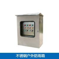 供应定制  不锈钢户外防雨箱