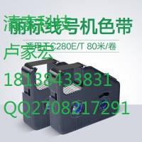 丽标线号机专用色带LB-280BK色带图片价格