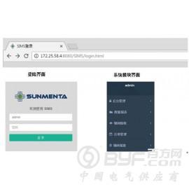 SIMS鋼網信息管理系統