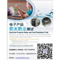 深圳市 IP65检测IP67防护等级检测