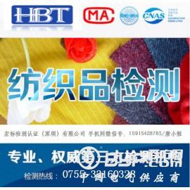 深圳市 抗菌效率檢測遠紅外線檢測