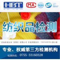 深圳市 抗菌效率检测远红外线检测